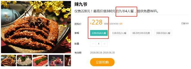 气派宫廷火锅店!8荤7素一品肥牛+玫瑰园子…成都辣九爷4人餐88元