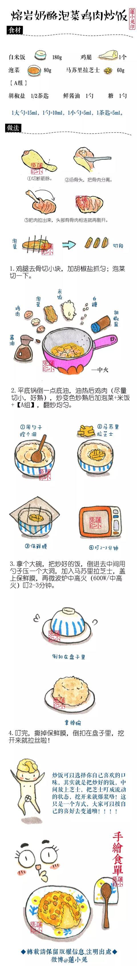 会拉丝の熔岩奶酪泡菜鸡肉炒饭,确定不来一口?