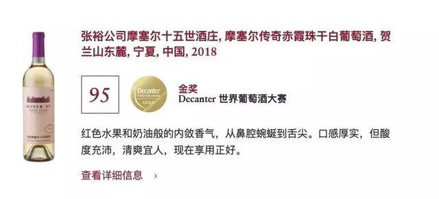 """张裕摩塞尔赤霞珠干白斩获Decanter大赛金奖,再成金奖""""收割机"""""""