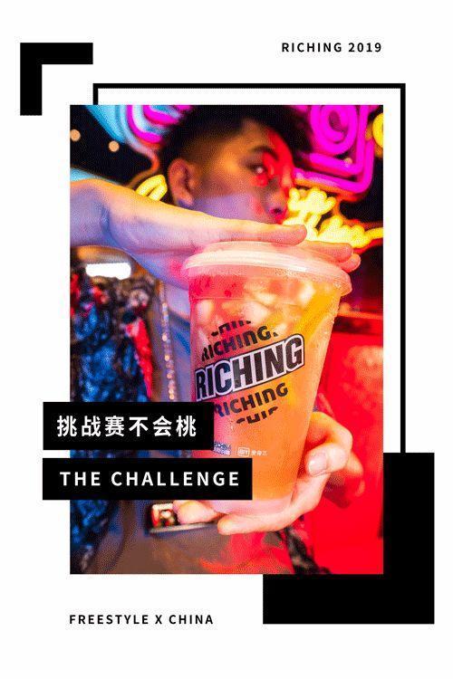 广州嘻哈风茶饮,明星来了都要站着喝