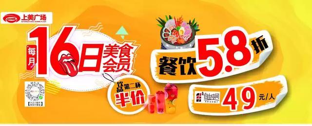 吃货圈福利!上美广场每月16日美食会员日,吹响吃货集结号!