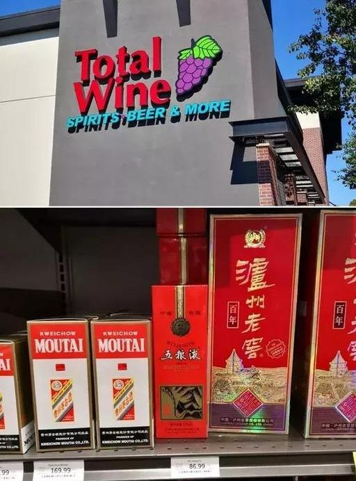 茅台酒在美国售卖,部分价格高于国内!
