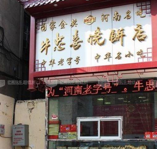 新乡牛忠喜烧饼有两个地方  到底哪个是真的