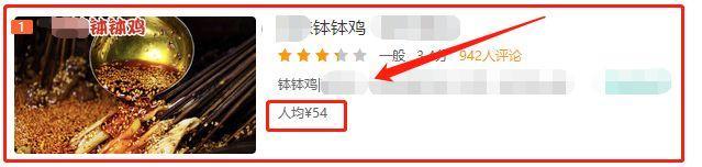 成都电视台推荐美食!正宗乐山钵钵鸡~60根签+鸡汤饭…现仅39.9元