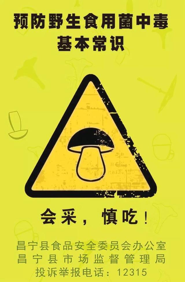 提醒 | 敲黑板!!又到一年吃菌时,别把毒物当美食!