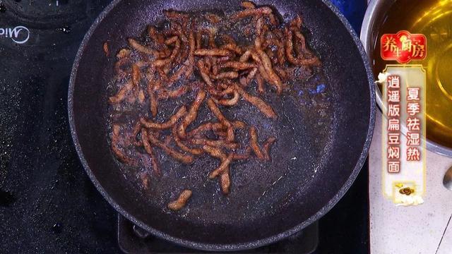 「养生厨房」今日菜谱——扁豆焖面
