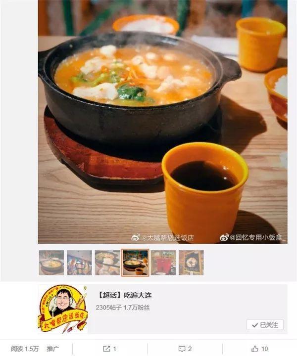 「吃在大连」微博人气餐厅榜TOP10(0620-0626)