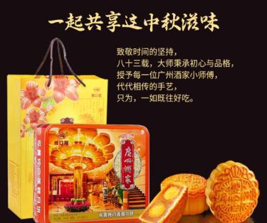 """喜讯!广州酒家入驻点购,特产礼品电商平台再添""""猛将"""""""
